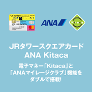 "It is equipped with JR TOWER square card ANA Kitaca electronic money ""Kitaca"" and ""ANA mileage club"" function with double!"