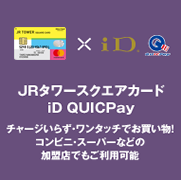 We do shopping in one-touch without needing JR TOWER square card iD QUICPay charge! It is available in member shops such as convenience store supermarkets