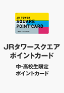 JR TOWER square reward card middle and high schools straight limitation reward card