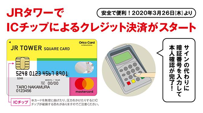 ICチップによるクレジット決済導入のお知らせ