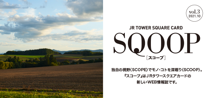 sqoop vol.3