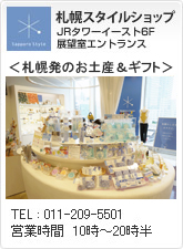Sapporo Style Shop JR TOWER yeast 6F scenic dome entrance TEL: 011-209-5501 business hours from 10:00 to half past 20
