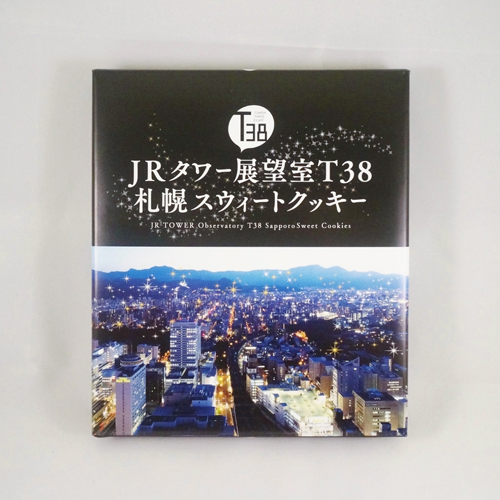JR TOWER Observatory T38 Sapporo suite cookies (with 12 pieces)