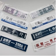minisabo (eight kinds)